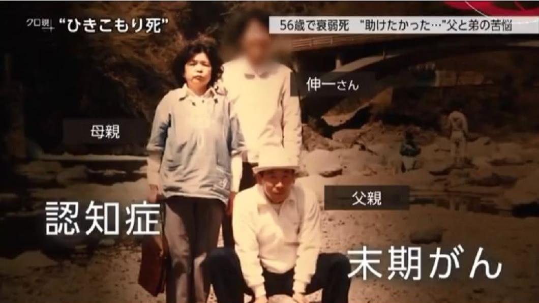 日本一名56歲的啃老男,在80多歲的父母親相繼過世後,被社工發現餓死在家中。(圖/翻攝自臉書粉絲團) 大學落榜求職碰壁…56歲男啃老30年 父母亡後他餓死