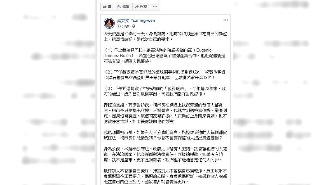 總統蔡英文臉書全文。圖/翻攝蔡英文 Tsai Ing-wen臉書
