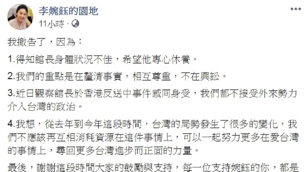圖/翻攝自李婉鈺臉書