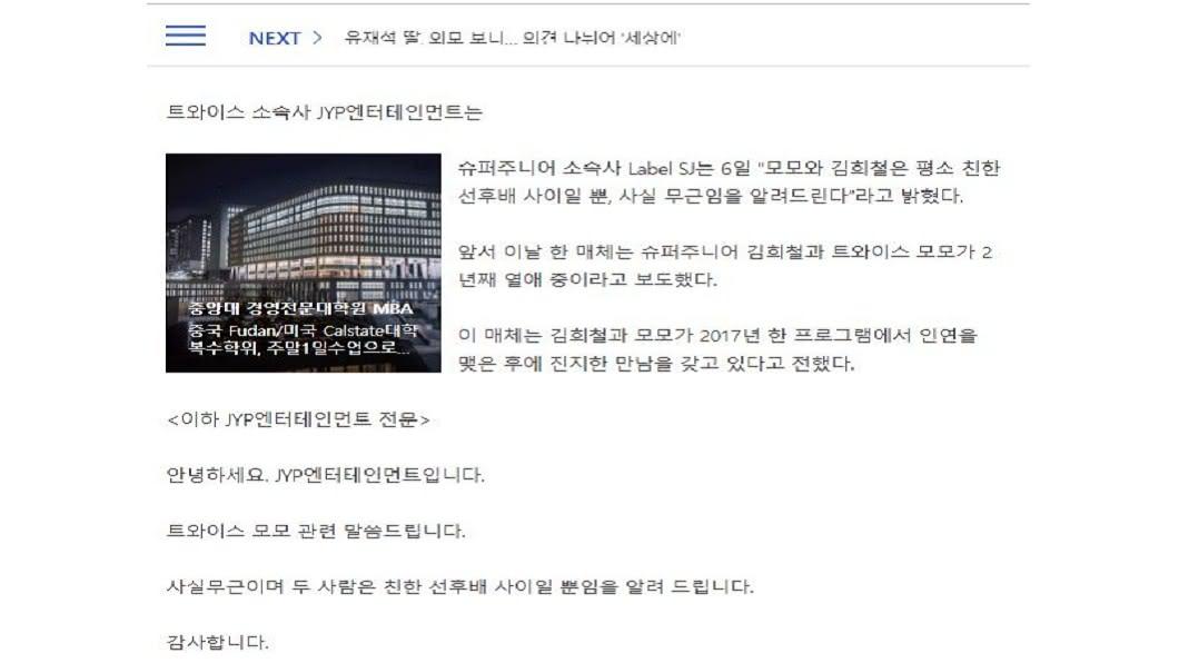 '雙方公司發表聲明否認戀情。圖/翻攝自sports東亞新聞網站