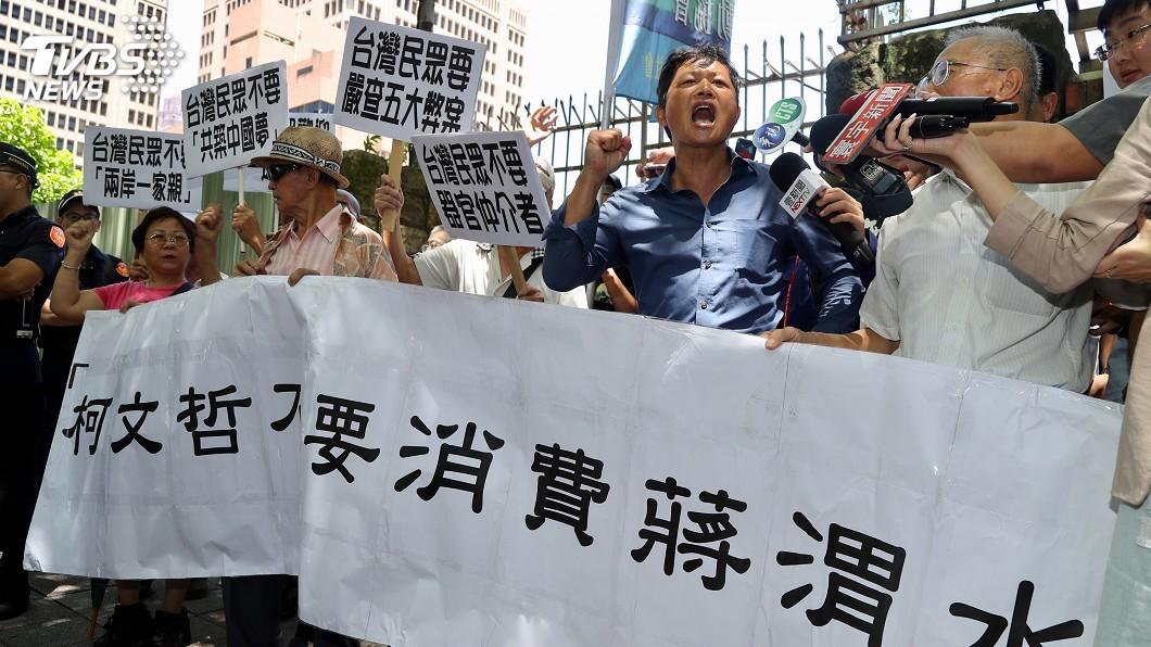 圖/中央社 柯文哲民眾黨創黨大會 場外抗議不斷