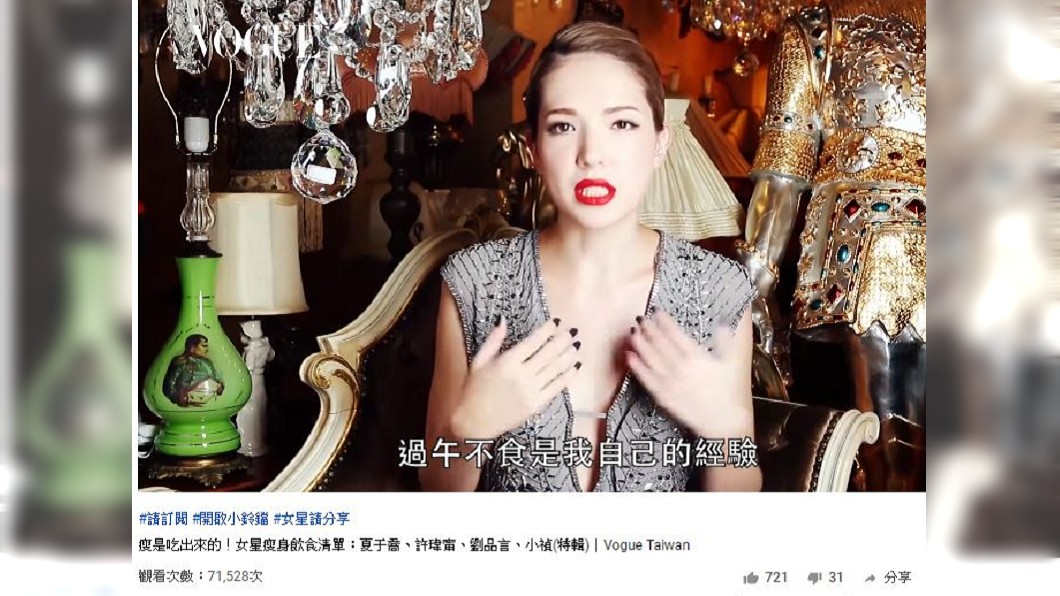 圖/翻攝自 VOGUE Taiwan youtube頻道