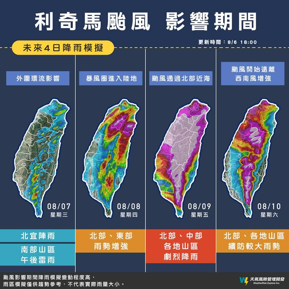 未來4日降雨模擬圖。圖/翻攝天氣風險 WeatherRisk臉書