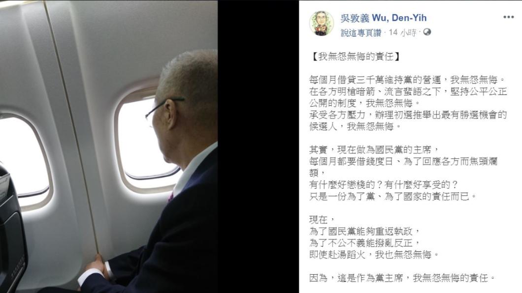 翻攝/吳敦義臉書