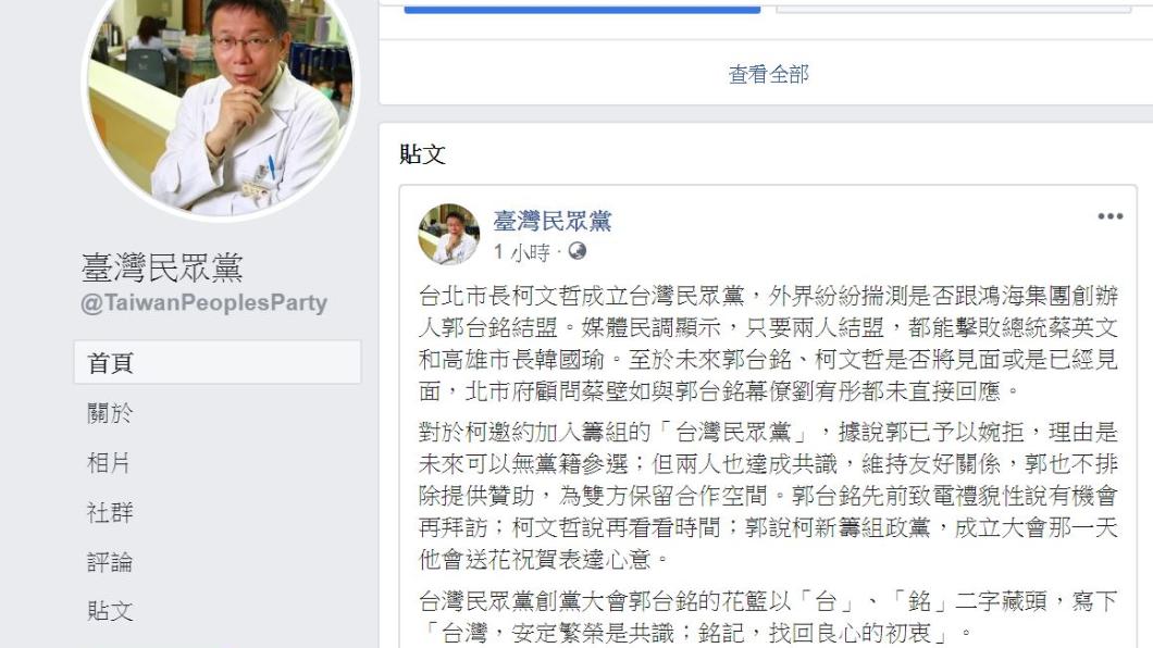 圖/翻攝「臺灣民眾黨」粉專 (此為非官方粉專)