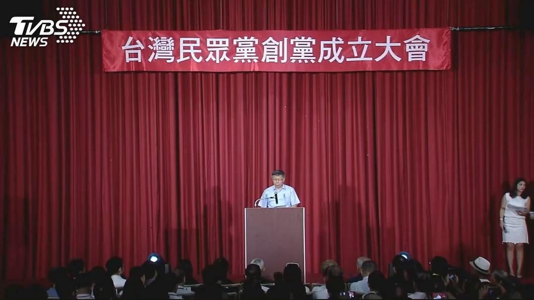 圖/TVBS 內政部准了!柯文哲組新政黨 黨名維持「台灣民眾黨」