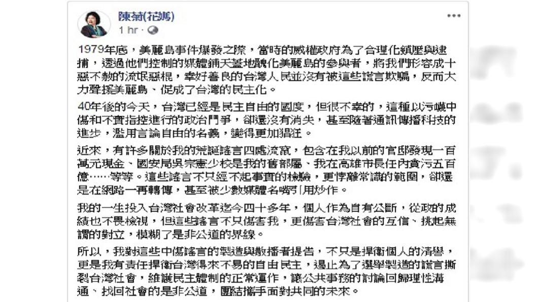 圖/翻攝自陳菊臉書