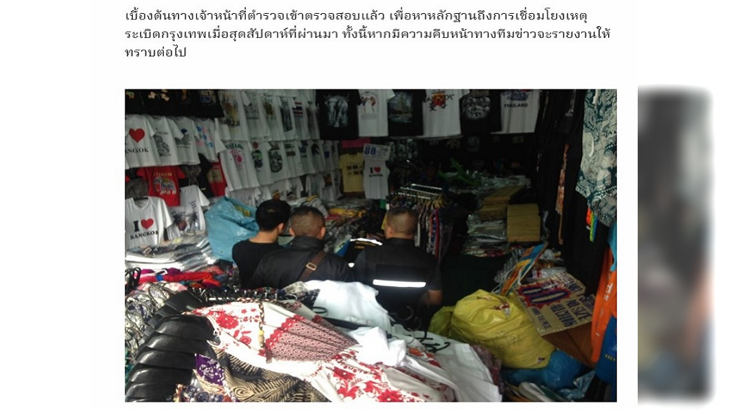 圖/翻攝自MThai 連環爆炸案餘波  曼谷市場發現未爆彈