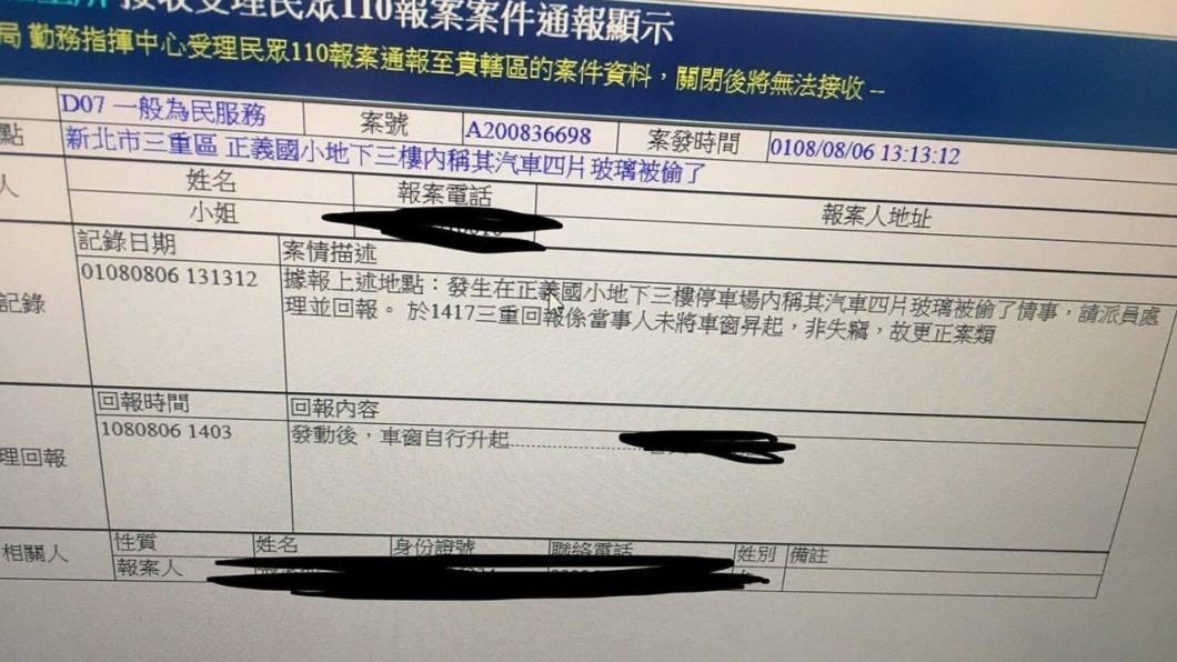 圖/爆廢公社