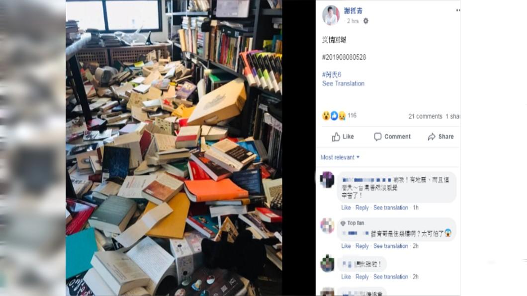圖/翻攝自謝哲青臉書
