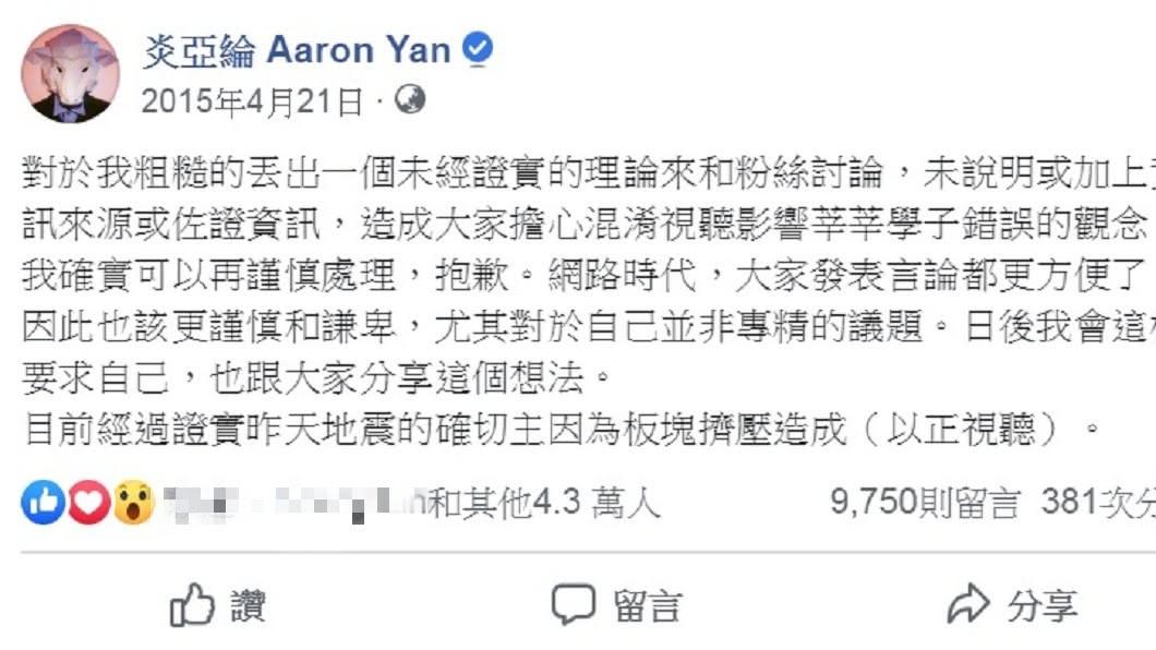 炎亞綸曾因提出下雨地震理論發文道歉。(圖/翻攝自炎亞綸臉書)