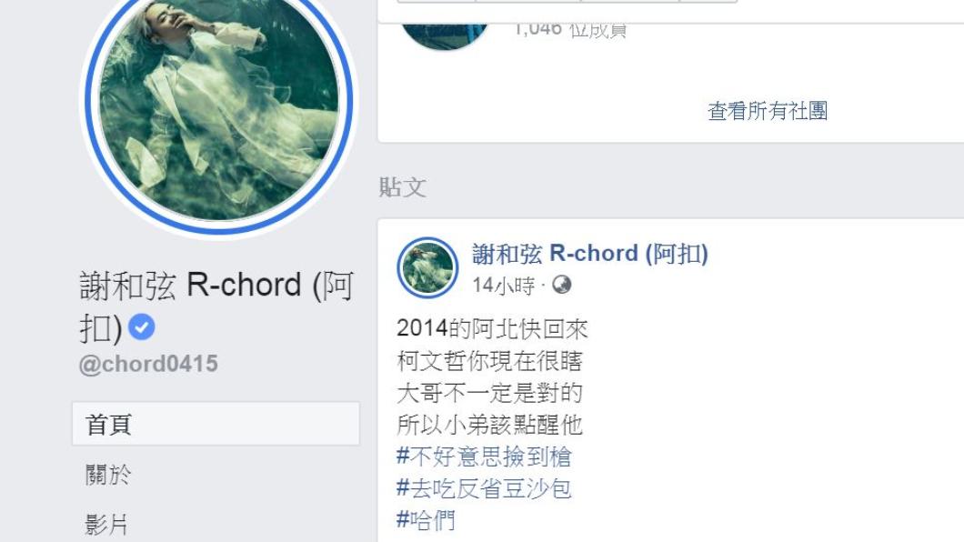 翻攝/謝和弦 R-chord臉書
