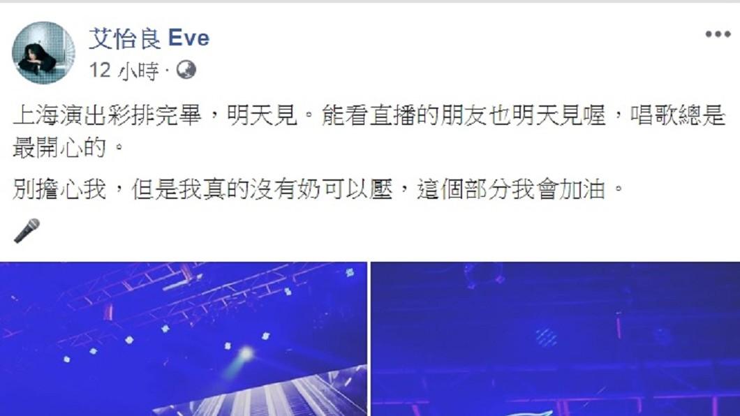 圖/翻攝自艾怡良臉書