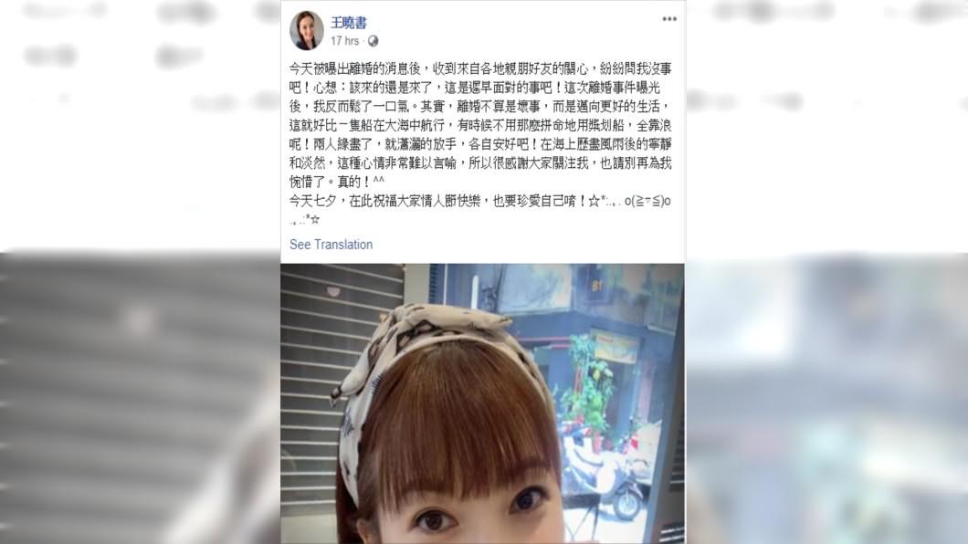圖/翻攝自王曉書臉書