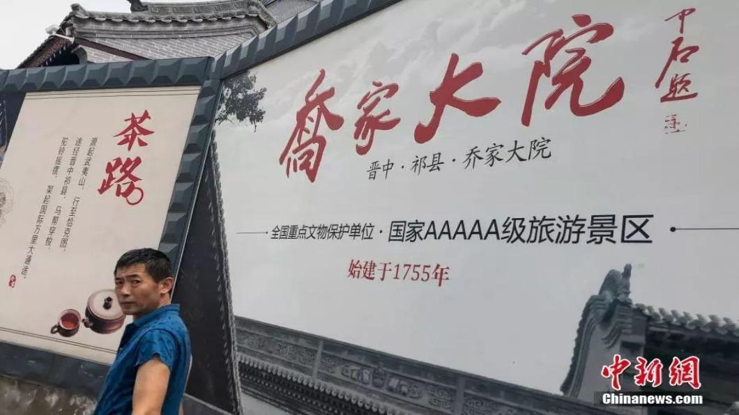 圖/翻攝自 中新網 北京砍5A.六大景區限期改 喬家大院直接摘牌