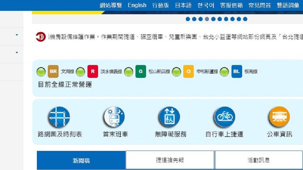 可於北捷官網即時查詢是否停駛。圖/翻攝自台北捷運官網。