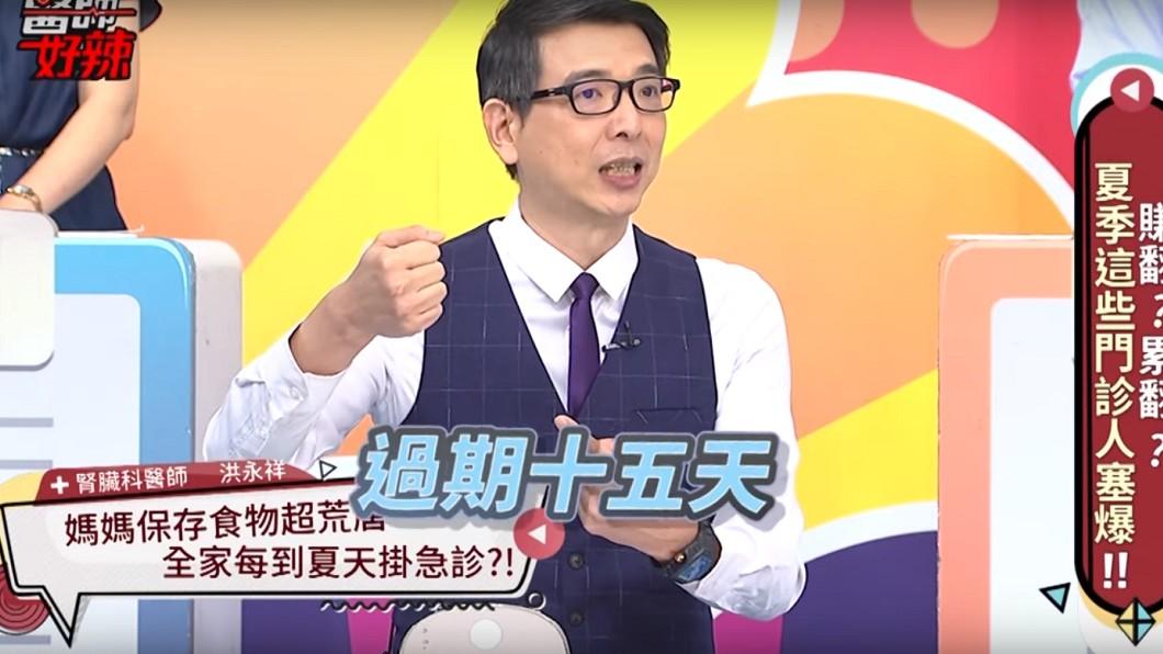 圖/翻攝自醫生好辣YouTube頻道