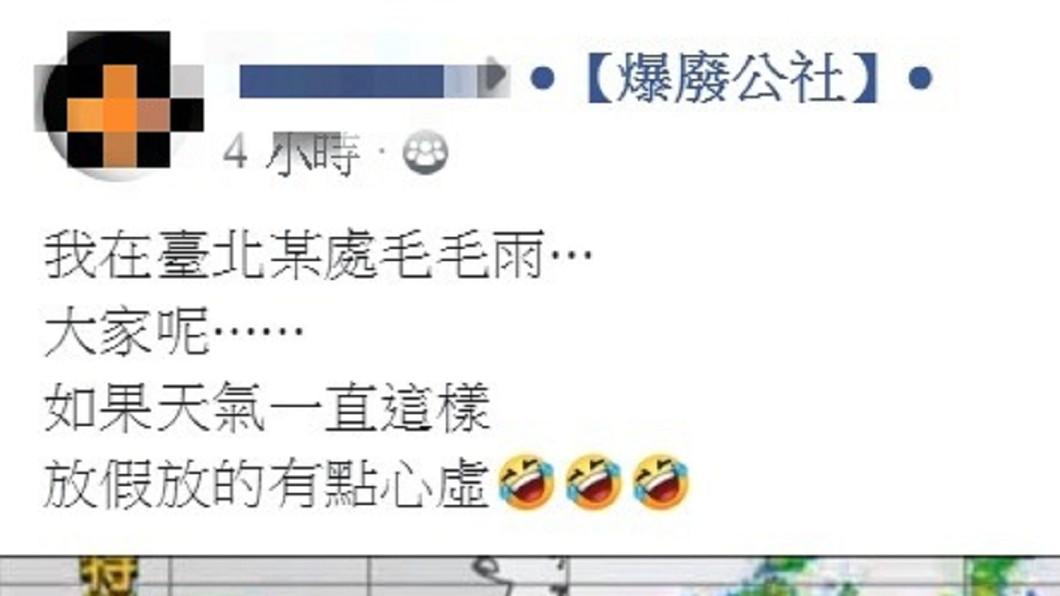 圖/翻攝自臉書「爆廢公社」