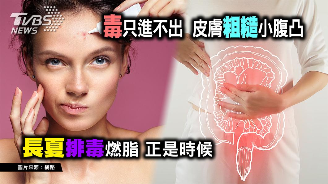 圖/TVBS 掌握「排毒」原則 遠離宿便危機 養出健康好膚質