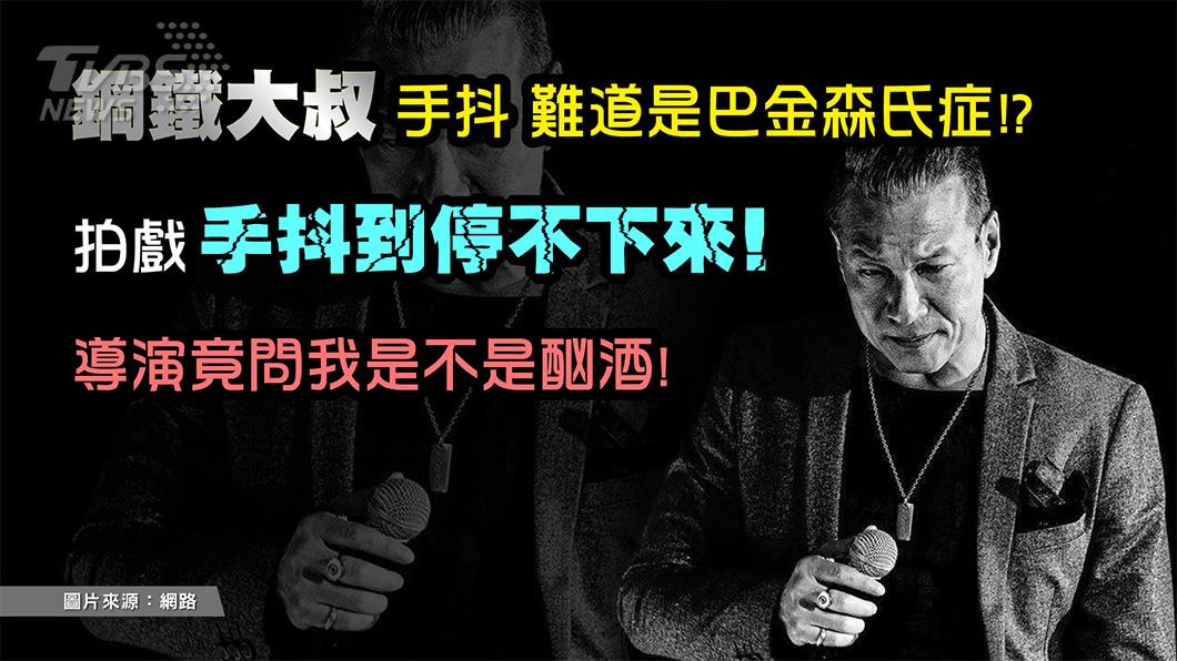 圖/TVBS 手抖不停是巴金森氏症? 小心是「這」惹的禍