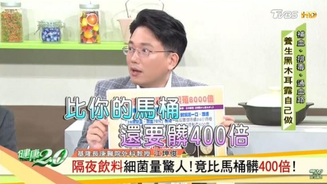 圖/TVBS節目「健康2.0」