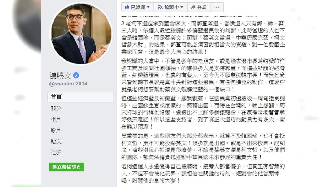 連勝文臉書發文,稱許多「知識藍」、「經濟藍」至今仍不願意支持高雄市長韓國瑜。圖/翻攝連勝文臉書