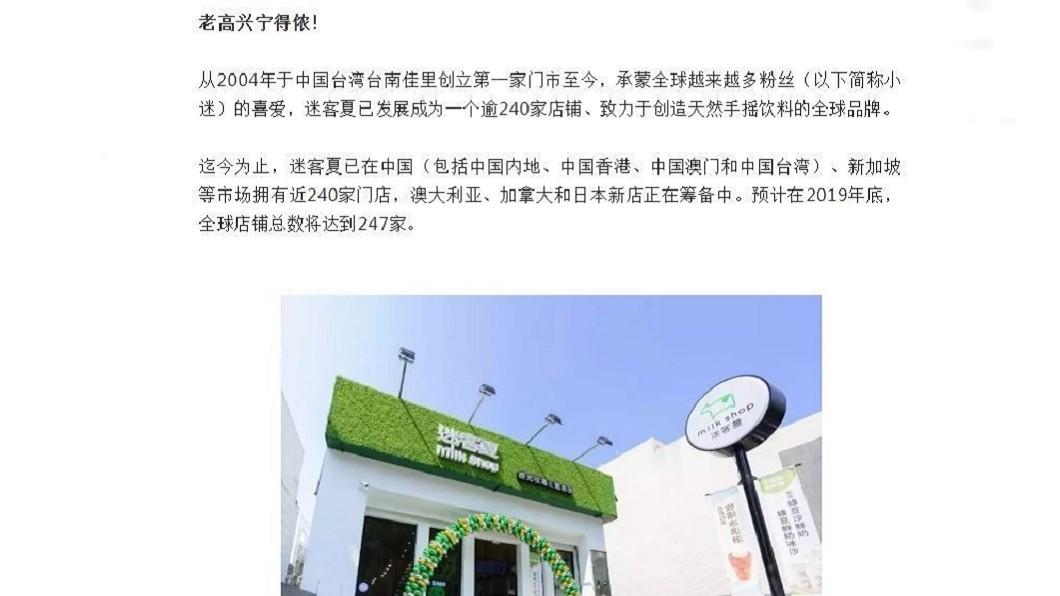迷克夏自稱來自「中國台灣台南」。圖/翻攝自迷客夏官方微信