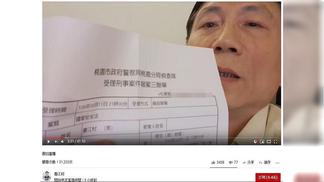圖/翻攝自詹江村youtube頻道