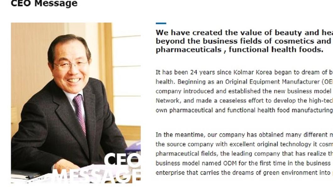 圖/翻攝自韓國科瑪官網 南韓美妝公司播親日影片被抵制 董事長引咎辭職
