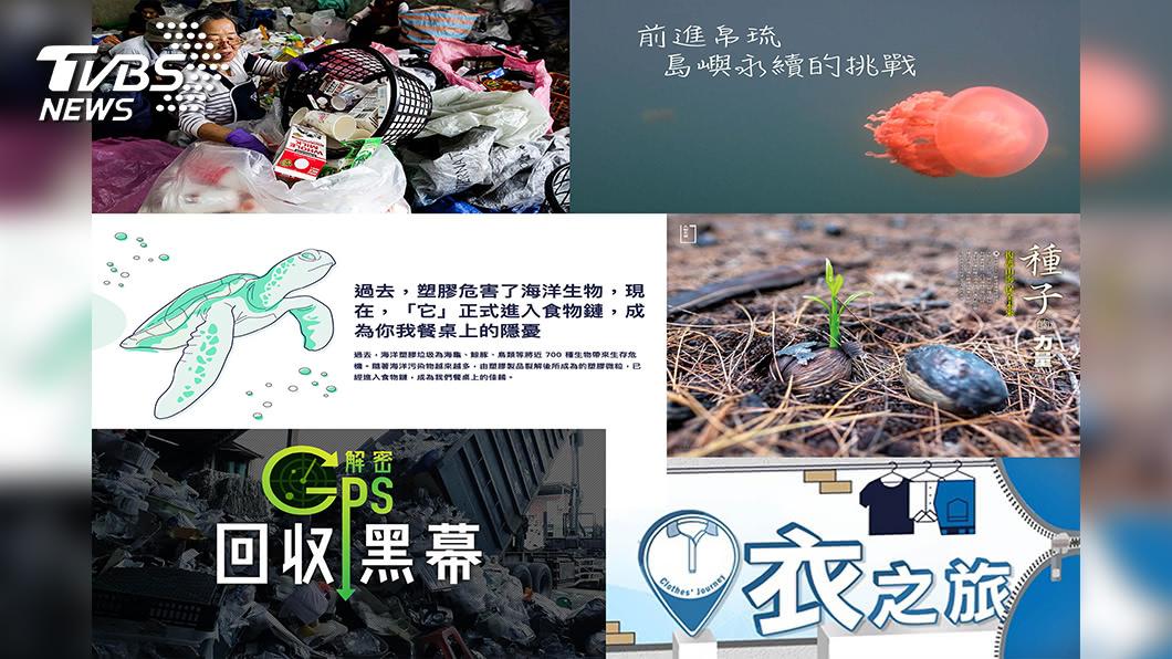 圖/TVBS 2019《全球華文永續報導奬》入圍名單創新高