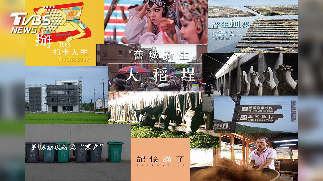學生作品來自台灣、大陸及香港等地,題材多元、觀點獨特。(圖/TVBS)