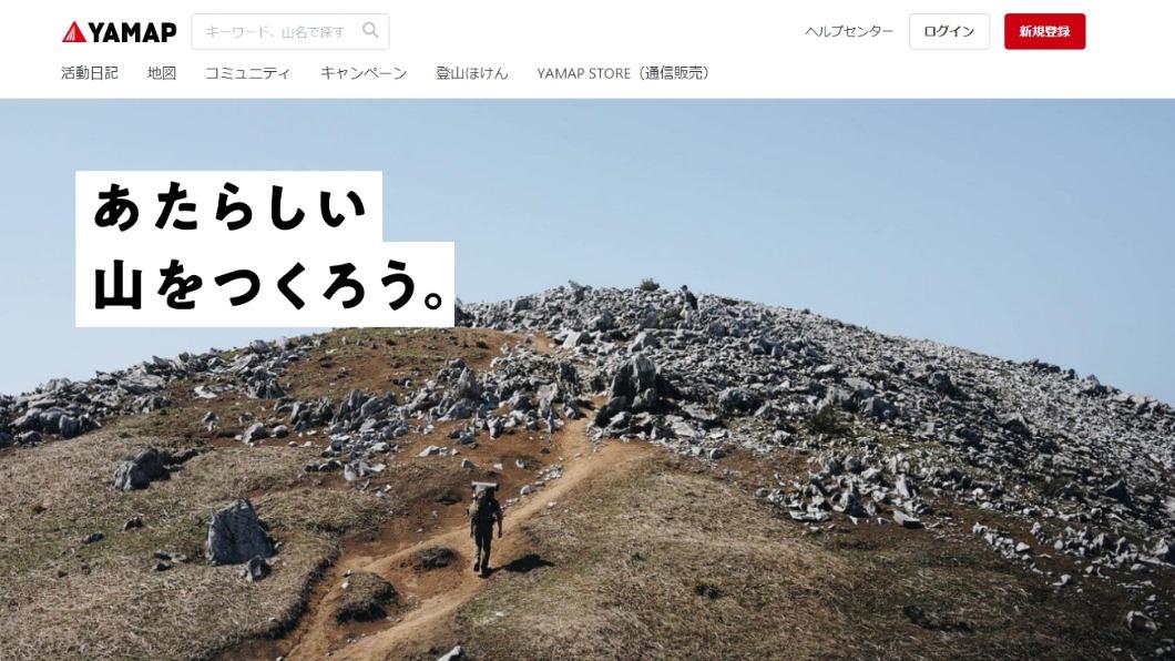 圖/翻攝自 YAMAP官網