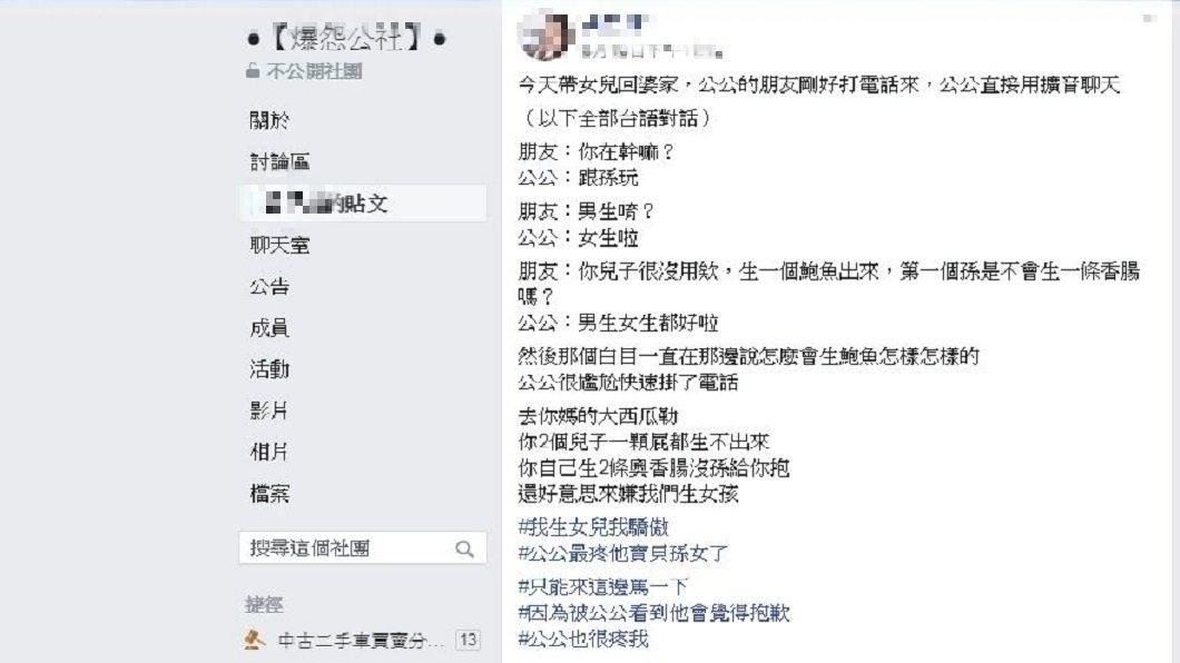 女網友分享公公友人打電話來,酸他生孫女沒用,讓女網友十分生氣。(圖/翻攝自爆怨公社)