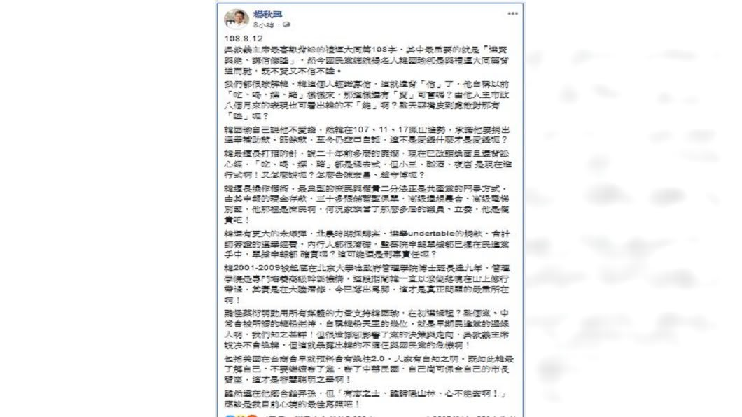 圖/翻攝自楊秋興臉書