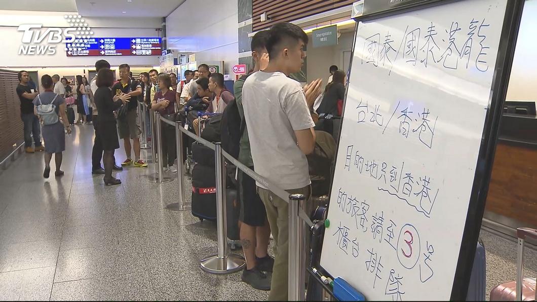 圖/TVBS 快訊/港機場受阻 華航4班機僅「轉機旅客」搭乘