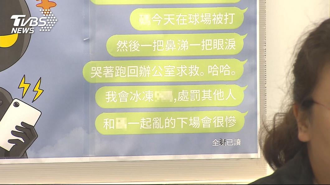 圖/TVBS 班導組群組霸凌小六生! 家長:長達8個月