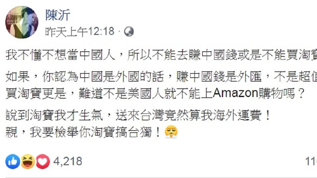 圖/翻攝自陳沂臉書