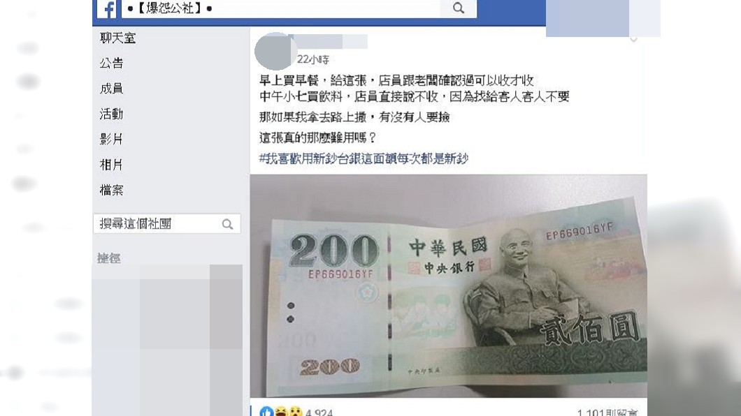 圖/翻攝自爆怨公社臉書社團