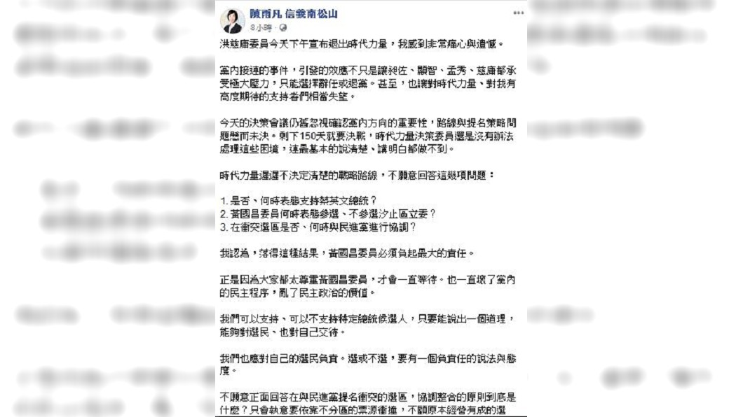圖/翻攝自陳雨凡臉書