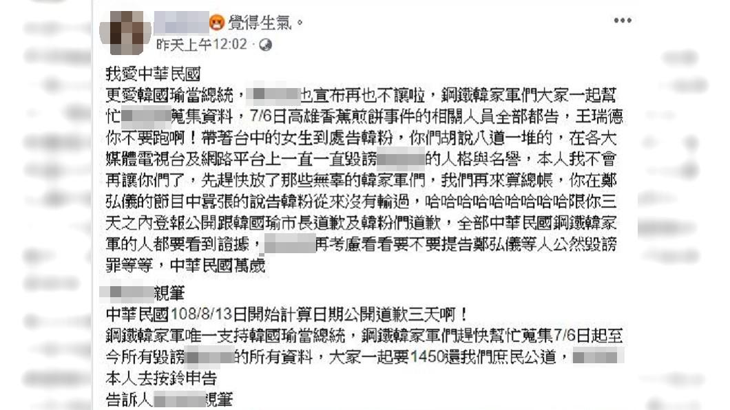 圖/翻攝自當事人臉書