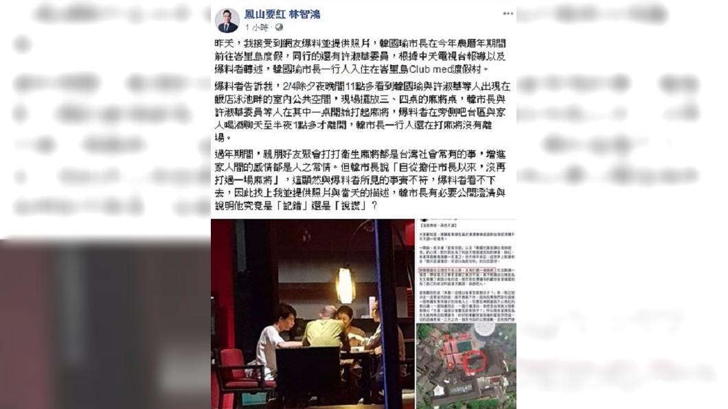 圖/翻攝自林智鴻臉書