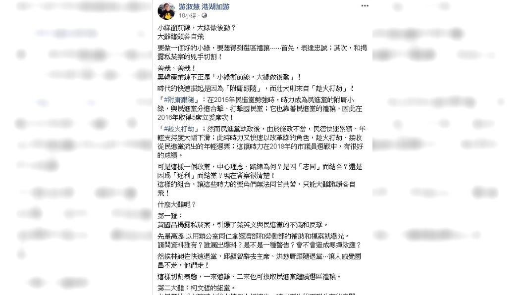 圖/翻攝自游淑慧臉書