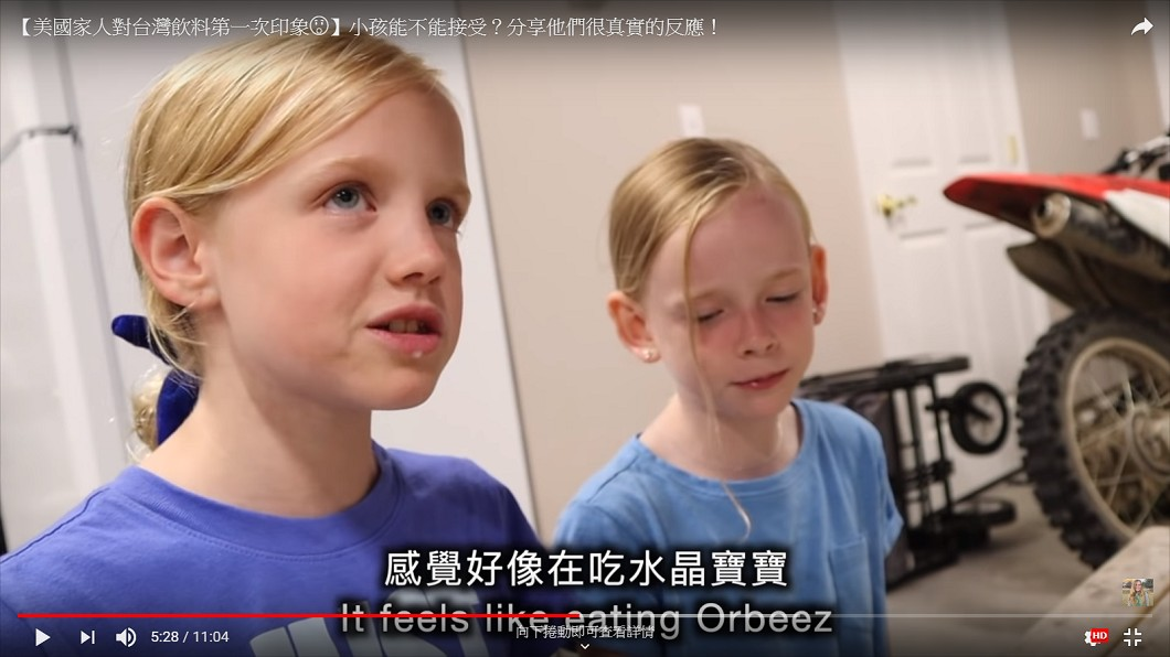 小朋友認為西米露裡頭的小珍珠,口感很像在咬水晶寶寶。圖/翻攝自莫彩曦Hailey個人youtube
