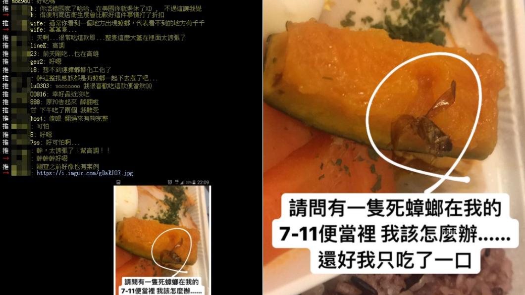 其他網友也表示,去年10月同款便當,也有人吃到蟑螂。圖/翻攝PTT