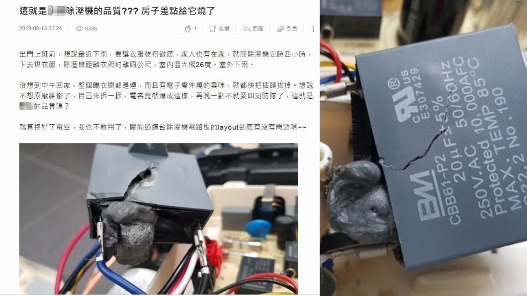 圖/翻攝論壇Mobile01