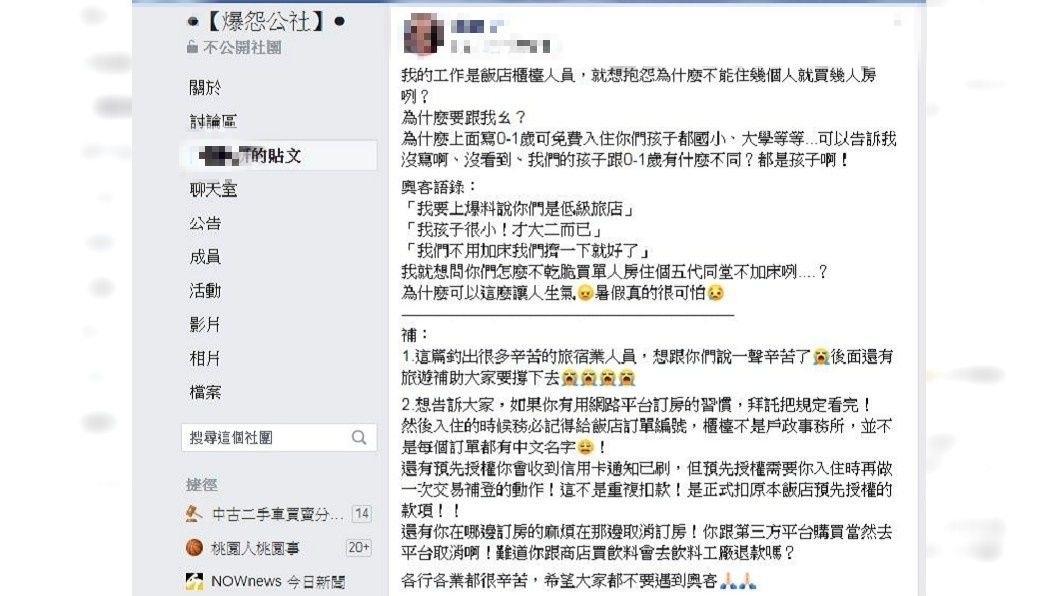 一名從事飯店櫃檯人員的女網友,發文分享自己遇到奧客的超誇張行徑。(圖/翻攝自爆怨公社)