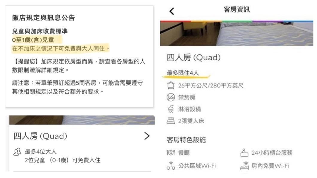 女網友將他們飯店的整個收費規定公告出來,上面提到加床的收費標準。(圖/翻攝自爆怨公社)