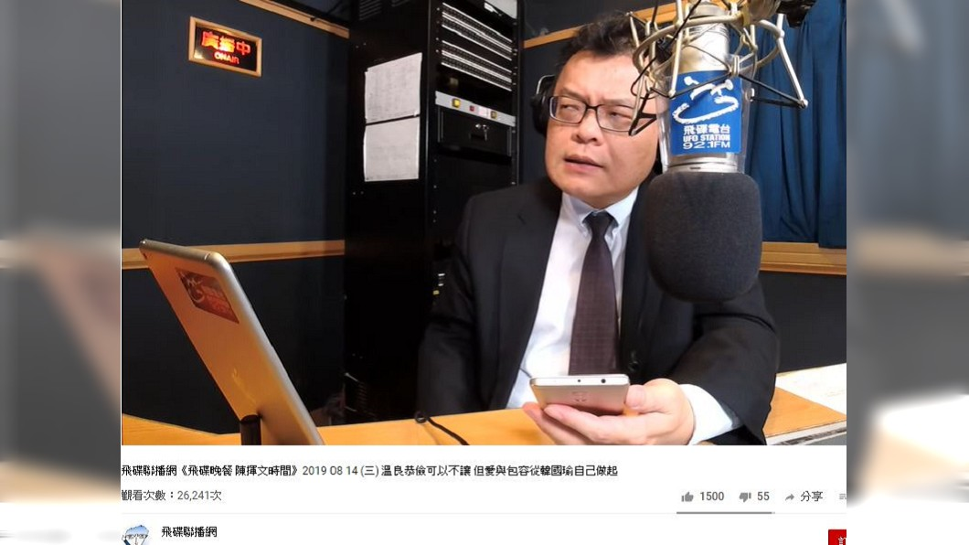 陳揮文14日為「3個爛人」說法道歉。圖/翻攝自飛碟聯播網youtube頻道