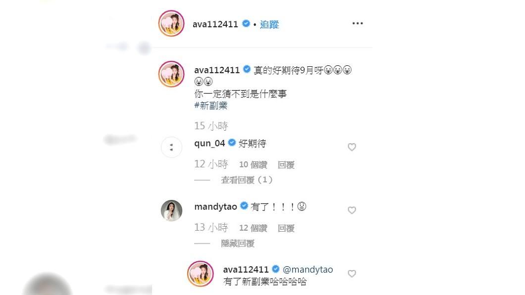 圖/翻攝自丫頭IG