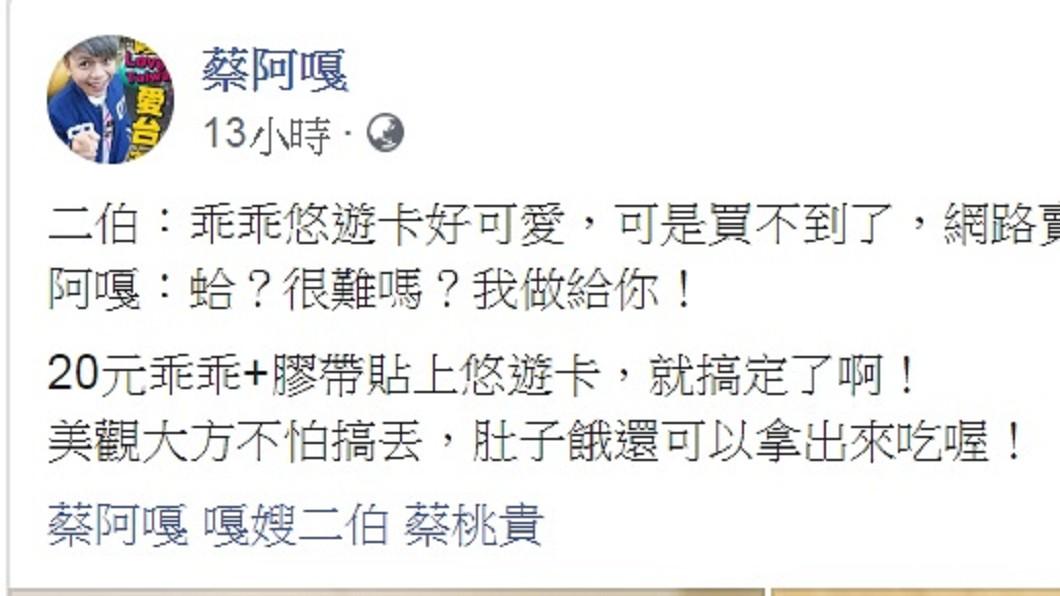 圖/翻攝自蔡阿嘎臉書